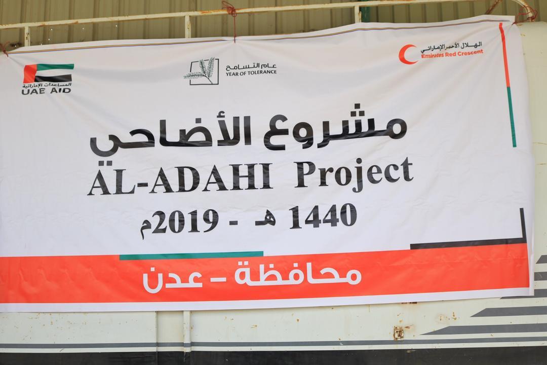 هلال الإمارات يقضي إجازة عيد الأضحى في المحافظات المحرره بمبادرات وأعمال إنسانية متعدده