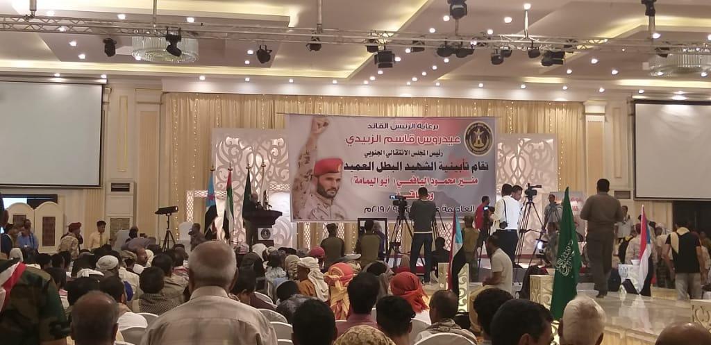بدء حفل تأبين الشهيد ابو اليمامة بالعاصمة عدن