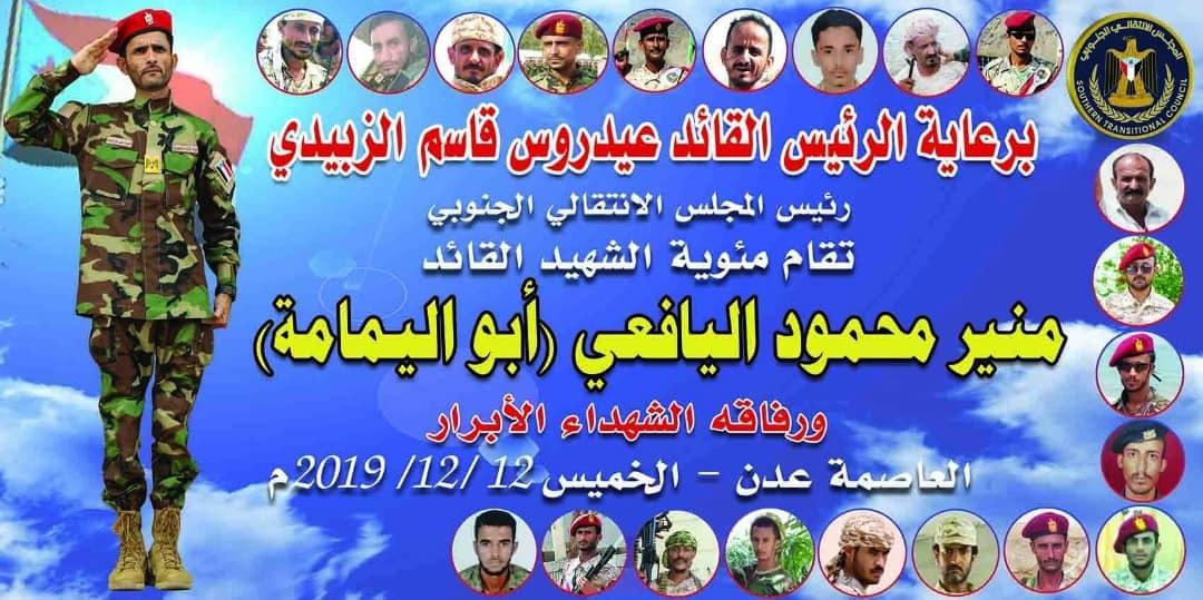 الإعلان عن موعد مئوية الشهيد القائد منير اليافعي (أبو اليمامة)