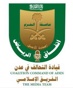 التحالف في عدن يقدم التعازي في استشهاد الشهيدين الشبوطي وثابت رحمهما الله