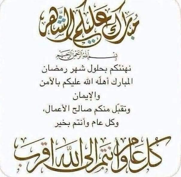 قوات الدعم والإسناد تبعث برقية تهنئة الى القيادة السياسية وأبناء الجنوب بحلول شهر رمضان المبارك